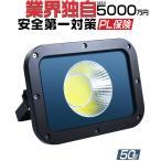 LED投光器 50W 新型KTシリーズ led作業灯 10750lm 2倍明るさ保証 業界独自安全第一対策 3mコード アース付きプラグ PSE PL 昼光色 1年保証 1個YHW-I