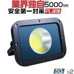 新型KTシリーズ LED投光器 50w led作業灯 10750lm 2倍明るさ保証 業界独自安全第一対策 3mコード アース付きプラグ PSE PL 昼光色 1年保証 2個YHW-I