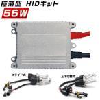 HID プロシード マービー マイナー前 UV56R L6R ヘッドライトHID 55w H4 リレーレス HI/LO切替式 HID新型TKKシリーズ 快速起動 HIDキット