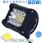 LED作業灯 ワークライト 60W 粗悪品にご注意 OSRAM製チップを凌ぐ ledライト led投光器 防水 トラック 集魚灯 看板灯 12V/24V 投光&集光両立 一年保証 2個C3