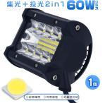 LED作業灯 ワークライト 60W 粗悪品にご注意 OSRAM製チップを凌ぐ ledライト led投光器 防水 トラック 集魚灯 看板灯 12V/24V 投光&集光両立 一年保証 1個C3