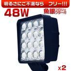 5%クーポン 送料無料48WLED作業灯16連LEDワークライト3600LM PL保険LED サーチライト12V/24V投光器角型拡散集光狭角広角自由選択1個D