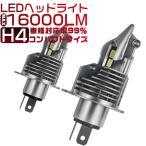 エブリィ DA64 LEDヘッドライト H4 Hi/Lo 16000LM 車検対応 新開発LEDチップ 12V 6500K 2年保証 LEDバルブ2個ZD