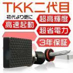 5%クーポンHID キット ハイブリッド車 アイドリングストップ車に対応 ヘッド フォグランプ TKK二代目業界最小 最速起動 H4リレーレス 3年保証