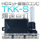 5%クーポンHIDキット4800lmTKK-S H4リレー付リレーレスH1 H3 H7 H8 H11 HB3 HB4ヘッド&フォグランプf22 GH