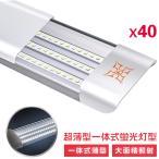 独自6G保証 LED蛍光灯 120cm 40W 3灯相当 一体型台座付 432個素子搭載 ベースライト 直付 薄型 軽量 天井照明 PSE 昼光色 AC85-265V 1年保証 40本セットS