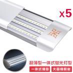 独自6G保証 LED蛍光灯 120cm 40W 3灯相当 一体型台座付 432個素子搭載 ベースライト 直付 薄型 軽量 天井照明 PSE 昼光色 AC85-265V 1年保証 5本セットS