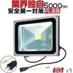 LED投光器 作業灯 50W ライト 500w相当 昼光色 他店とわけが違う アース付きの多用式プラグ PSE PL 4300LM 1年保証 送料無 1個IP
