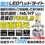 最大38倍ポイント&7%クーポンCOB高輝度 LEDチップ 四面発光 バイク専用 LEDヘッドライト1灯 H4 H7 7000LM 長寿命 YGM