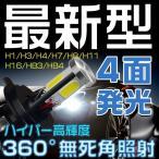 最大38倍ポイント&7%クーポン送料無料 LEDヘッドライト フォグランプ 16000LM OSRAM 三代目 四面発光 H1 H3 H7 HB3 バルブ 2個m