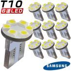 5%クーポン送料無料 T10 LEDバルブ 6連T10 ポジション バックランプ ルームランプ ストップランプ ナンバー灯に最適ホワイト ウェッジ球 SAMSUNGチップ 10個
