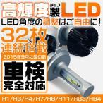 5%クーポンPhilipsに負けない30w高輝度 高品質 LEDヘッドライトフォグランプ H8  H11 HB3 HB4 H4Hi/Lo 5500k新基準車検対応二面発光2個8P