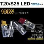 5%クーポンLEDバルブ CREE製 100w LEDバルブ 20個連続搭載 S25シングル ダブル ピン段違い T20ダブル レッド アンバー 2個セット
