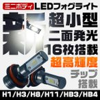 最大38倍ポイント&7%クーポン 高品質 LEDヘッドライト フォグランプ 4800LM H3 H8 H11 HB3 HB4 超小型二面発光LEDライト 16枚チップ連続搭載 12V 2個G7