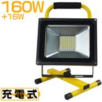LED投光器 充電式作業灯 144wより明るい 160W+16w爆発フラッシュ 19600lm 最大点灯22時間 効率チップ 多色発光モード ledライト 防水 PSE 1個GY