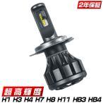 LEDヘッドライト H4 Hi/Lo ledフォグランプ H7 H8 H11 HB3 HB4 12000LM 新車検対応 PHILIPS 6000k 高集光 グレア防止 超薄型0.8mm基盤 ledバルブ2個 送料無hot