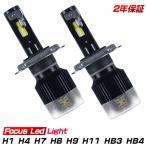 LEDヘッドライトH4 HiLo フォグランプ H1 H7 H8 H11 H16 HB3 HB4 12000lm 車検対応 フォーカスライト 180°角度調整 2年保証 ledバルブ2個V2