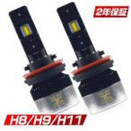 プリウス マイナー前 ZVW30 LEDヘッドライト ロービーム H11 車用 フォーカスライト 車検対応 2年保証 ledバルブ2個 V2