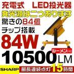 5%クーポン100w偽物ご注意!84W充電式ポータブル SHARPチップ LED投光器 15時間点灯 二段発光ロービーム ハイビーム防水 1個TGS