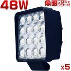 5%クーポン送料無料 48W LED作業灯 16連 3600LM LEDワークライト PL保険 LED サーチライト 12V/24V 投光器 角型 狭角 広角 5個 D0