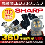5%クーポンLEDフォグランプ SHARP製 150w H7 H8 H11 H16 HB3 HB4 T20 PSX26W 360°無死角発光 30チップ ledバルブ LEDライト 2個