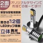 3%クーポンLEDバルブ 60W H1 H3 H3C LED SHARPチップ 12連搭載 360°無死角発光 二面発光 12V  LEDライト フォグランプLED化 2個セット