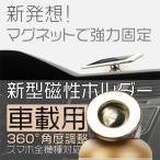 送料無料 最安値挑戦 車載ホルダー カーホルダー スタンド カーマウント 磁石 iPhone Android対応 スマホスタンド カースタンド 360度回転可能 1個