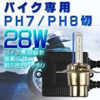 5%クーポン3セットで送料無料HID 世界最小 バイク専用28W 極薄型 快速点灯 省電力 HIDキット  PH7 PH8 安心保証 選択自由