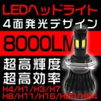 最大38倍ポイント&7%クーポンLEDヘッドライト/フォグランプ新世代COB型H4 H8 H11 H16 HB3 HB4 Hi/Lo切替 8000LM 4面発光 360°無死角発光  バルブ2個 nzg