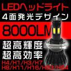 半額セール!最大34P&5% LEDヘッドライト/フォグランプ新世代COB型H4 H1 H3 H7 H8 H11 H16 HB3HB4 Hi/Lo切替8000LM4面発光360°無死角発光バルブ2個nzg