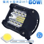 LED作業灯 ワークライト led投光器 60W 粗悪品にご注意 OSRAM製チップを凌ぐ 防水 トラック 集魚灯 船舶 12V/24V 投光集光両立 一年保証 ledライト 2個C3