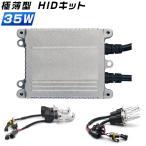 HID キット ヘッドライト フォグランプ HIDヘッドライト リレーレス極薄型HIDキット H4 Hi Lo 35W Nナ