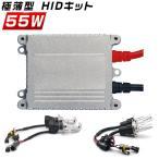 5%クーポンHID キット ヘッドライト フォグランプ 55w HIDリレーレス極薄型HIDキット H4 Hi Lo 3年保証N