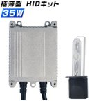 HID キット ヘッドライト フォグランプ 35w HIKARI純正HID H1 H3 H3c H7 H8    H9    H10 H11 HB4 HB3 HIDキット 3年保証N