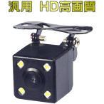 3%クーポンバックカメラ暗視機能付きスーパーCLEAR超高画質暗視機能付き車載専用カメラガイドライン付きフロントサイドバックにも兼用