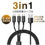 USBケーブル iPhoneケーブル 長さ 1m 急速充電 充電器 データ転送ケーブル iPhone用 充電ケーブル iPhone8/8Plus iPhoneX iPhone7/7Plus スマホ 送料無 sjx