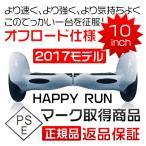 5%クーポン2016年モデル  BIG 10インチ HAPPY RUN 電動二輪車 4種類もある特典が無料進呈! セルフバランススクーター PL取 PSE取 強化オフロードタイプW