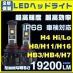 セレナ マイナー前 C26 LEDヘッドライト ロービーム HB4 CREE XHP50チップを凌ぐ 19200LM 12V 車検対応 2年保証 ledバルブ2個W2