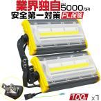 LED投光器 100W 屋外用 防水 1600w相当 15800LM led作業灯 防犯 3mコード 15%UP 360°回転 PSE PL 昼光色 EMC対応 1年保証 1個HW-J