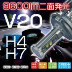 送料無料 X-LED CC バイク専用 LEDヘッドライト  H4 H7 PH7 PH8 二面発光 最強の照射距離 多段発光 変色可能 ledバルブ 1灯 v