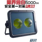 新型KTシリーズ LED投光器 100w led作業灯 2倍明るさ保証 業界独自安全第一対策 3mコード アース付きプラグ PSE PL 昼光色 1年保証 1個YHW-J