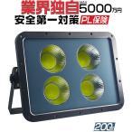 新型KTシリーズ LED投光器 200w led作業灯 2倍明るさ保証 業界独自安全第一対策 3mコード アース付きプラグ PSE PL 昼光色 1年保証 1個YHW-L