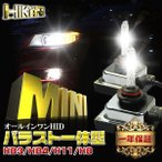 HID キット ヘッドライト フォグランプ オールインワン ミニ化一体型 トヨタ系 プリウス30 アクア フォグランプ 55w HB3 new 送料無料