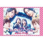 NTTぷらら 映画「私がモテてどうすんだ」 ポストカードブック(ひかりTVオリジナルグッズ)