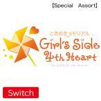 コナミ [Switch] ときめきメモリアル Girl's Side 4th Heart Special Assort
