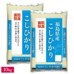 ■◇令和2年産 福島県産 コシヒカリ 10kg(5kg×2袋)