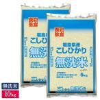 ■◇無洗米 令和2年産 福島県産 コシヒカリ 10kg(5kg×2袋)
