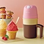 recolte(レコルト) recolte(レコルト) アイスクリームメーカー ピンク RIM-1-PK