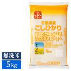 ■◇無洗米 令和2年産 千葉県産 コシヒカリ 5kg(1袋)