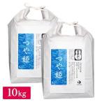 ■◇特別栽培米 令和2年産 山形県 長井産 つや姫 10kg(5kg×2袋)